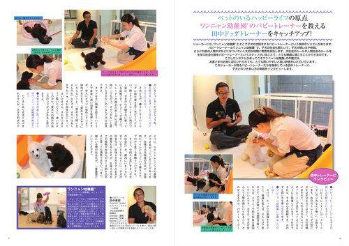 JOKER Owner's News 2012 Winter Vol.32 p6-7画像