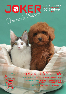 JOKER Owner's News 2012 Winter Vol.32表紙画像